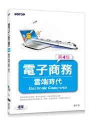 電子商務:雲端時代, 4/e-cover