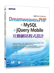 Dreamweaver 與 PHP+MySQL+jQuery Mobile 互動網站程式設計 (適用DW CC與CS6)