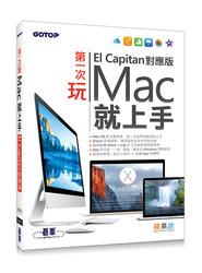 第一次玩 Mac 就上手 (El Capitan對應版)-cover