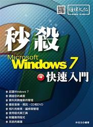秒殺 Windows 7 快速入門-cover