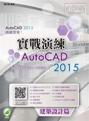 AutoCAD 2015 實戰演練─建築設計篇-cover