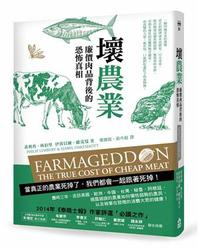 壞農業:廉價肉品背後的恐怖真相 (Farmageddon:The True Cost of Cheap Meat)-cover
