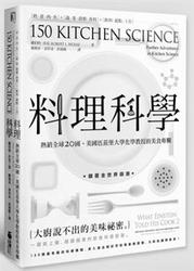 料理科學 (What Einstein Told His Cook 2: Further Adventures in Kitchen Science)-cover