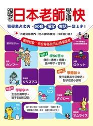 跟著日本老師學得快:初學者大丈夫,50音、單字、會話一次上手!-cover