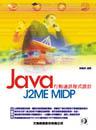 Java 行動通訊程式設計-J2ME MIDP-cover