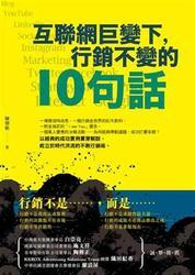 互聯網巨變下,行銷不變的10句話-cover