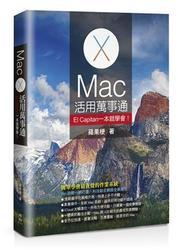 Mac 活用萬事通:El Capitan 一本就學會!-cover
