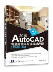 AutoCAD 2016 電腦繪圖與絕佳設計表現 (室內設計基礎) (附210分鐘基礎影音教學/範例)-cover