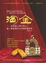 淘金:世界富人排行榜上,富人最愛看的100個財富故事-cover