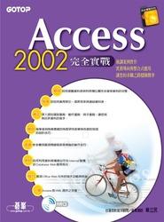 Access 2002 完全實戰-cover