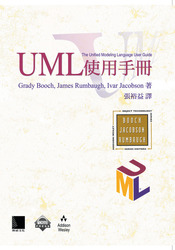 UML 使用手冊 (The Unified Modeling Language User Guide)-cover