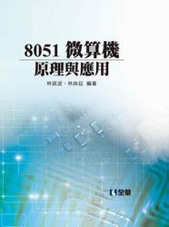 8051微算機原理與應用(精裝本)-cover