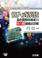 嵌入式系統-晶心開發技術能力中/高級檢定詳解-cover