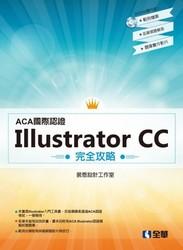 ACA國際認證-Illustrator CC 完全攻略-cover
