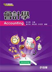 會計學-cover