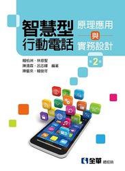 智慧型行動電話原理應用與實務設計, 2/e-cover