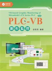 PLC-VB圖形監控-cover