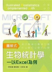 圖解式生物統計學-cover