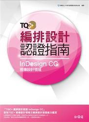 TQC+ 編排設計認證指南 InDesign CC-cover