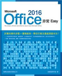 Microsoft Office 2016 非常 EASY-cover