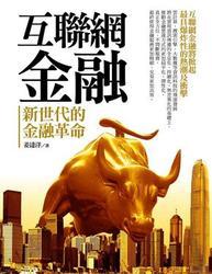 互聯網金融:新世代的金融革命-cover