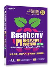 Raspberry Pi 最佳入門與實戰應用, 2/e (適用 Raspberry Pi 2/Raspberry Pi 第一代)-cover