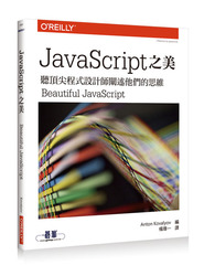 JavaScript 之美|聽頂尖程式設計師闡述他們的思維 (Beautiful JavaScript: Leading Programmers Explain How They Think)-cover