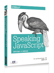 Speaking JavaScript|簡明完整的 JS 精要指南 (Speaking JavaScript)-cover