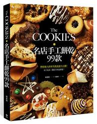The COOKIES:名店手工餅乾99款。烘焙達人的零失敗食譜大公開!有了這本,開店不再是夢想!-cover