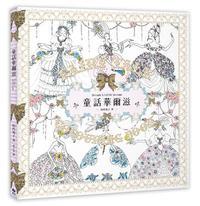 Dream A Little Dream:童話華爾滋(首刷限量隨書附40X60cm 2016著色海報年曆)-cover