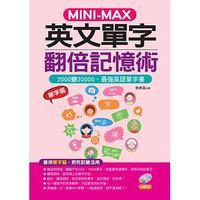 MINI-MAX英文單字翻倍記憶術(附1MP3)-cover