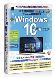 Windows 10 破天驚-看不懂不用買的 200招以上 Windows 無痛轉移術-cover