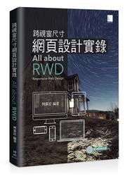 跨視窗尺寸網頁設計實錄 -- All about RWD (Responsive Web Design)-cover