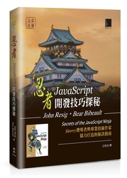 忍者:JavaScript 開發技巧探秘 (Secrets of the JavaScript Ninja)-cover