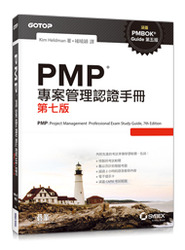 PMP 專案管理認證手冊, 7/e (PMP: Project Management Professional Exam Study Guide, 7/e)-cover