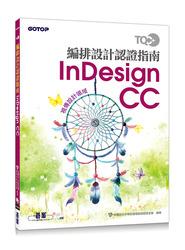 TQC+ 編排設計認證指南 - InDesign CC-cover