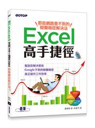 Excel高手捷徑|那些網路查不到的疑難雜症解決法-cover