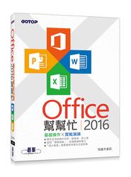Office 2016幫幫忙-cover
