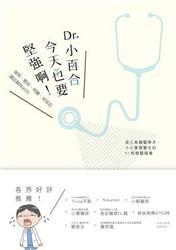 Dr. 小百合,今天也要堅強啊!催淚、爆笑、溫馨、呆萌的醫院實習生活-cover