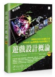 遊戲設計概論, 4/e-cover