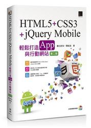 HTML5 + CSS3 + jQuery Mobile 輕鬆打造 App 與行動網站, 2/e-cover