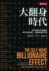 大翻身時代:白手起家的百億富豪教你預見商機╳創造價值這門課 (The Self-made Billionaire Effect: How Extreme Producers Create Massive Value)-cover