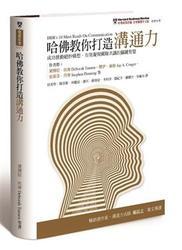 哈佛教你打造溝通力:成功推動絕妙構想、有效凝聚團隊共識的關鍵智慧 (HBR 's 10 Must Reads: On Communication)-cover