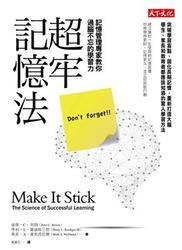 超牢記憶法:記憶管理專家教你過腦不忘的學習力 (Make It Stick: The Science of Successful Learning)