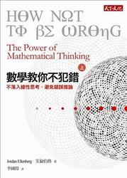 數學教你不犯錯 (上):不落入線性思考、避免錯誤推論 (HOW NOT TO BE WRONG: The Power of Mathematical Thinking)-cover