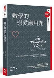 數學的戀愛應用題 (TED Books系列) (The Mathematics of Love)