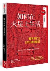 如何在火星上生活 (TED Books系列) (How We'll Live on Mars)-cover