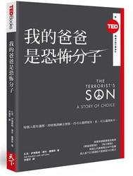我的爸爸是恐怖分子 (TED Books系列) (The Terrorist's Son: A Story of Choice)-cover