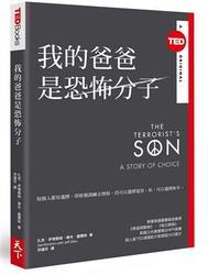 我的爸爸是恐怖分子 (TED Books系列) (The Terrorist's Son: A Story of Choice)-cover