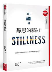 靜思的藝術 (TED Books系列) (The Art of Stillness)-cover